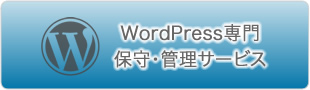 WordPress保守